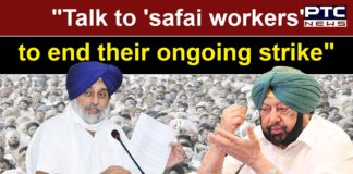 Sukhbir Singh Badals asks CM to talk to 'safai workers' directly to end their ongoing strike
