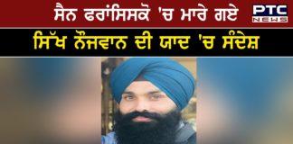 Indian-origin Sikh man killed in US