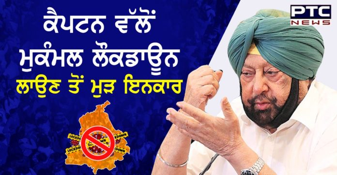 PUNJAB CM AGAIN RULES OUT LOCKDOWN, SAYS CURRENT RESTRICTIONS MORE STRINGENT THAN LOCKDOWN IN MANY STATES