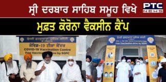 SGPC And SAD launches free corona vaccine camp at Sri Darbar Sahib complex