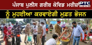PUNJAB POLICE TO DELIVER FREE MEALS TO POOR COVID PATIENTS, CM ANNOUNCES HUNGER HELPLINE NOS. 181/112
