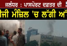 Jalandhar : fire in the office insurance company on the third floor of the passport office