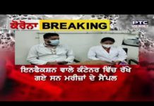 Great negligence of private lab in Amritsar