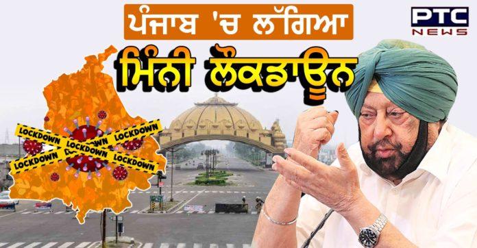 Punjab ch lagiaa lockdown till May 15 , jano ki ki rhaga open and ki rhega band