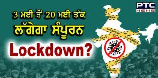 lockdown India : ki India ch from May 3-20 tak 18 dina da lag reha Complete lockdown