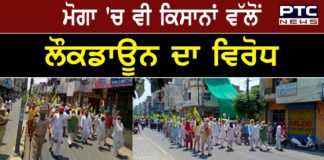 Farmers Protest Against lockdown imposed by the Punjab government in Punjab