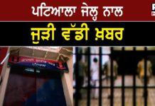 One of the three prisoners who escaped from Patiala jail was arrested from Kapurthala
