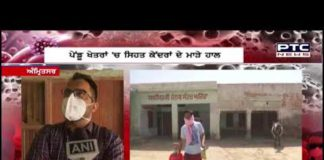 The condition of health centers in rural areas is deplorable
