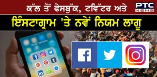 Facebook , Instagram ,Twitter to be blocked in India ? New social media rules to come into effect from May 26