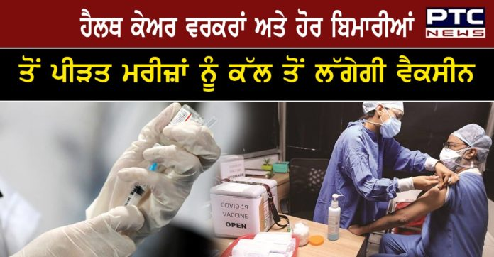 PUNJAB TO LAUNCH 18-44 VACCINATION FROM FRIDAY FOR FAMILIES OF HEALTHCARE WORKERS & COMORBID CITIZENS