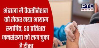 Vaccination Ambala
