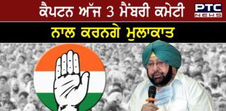 Punjab Congress Dispute : CM Captain Amrinder Singh to meet party panel in Delhi today