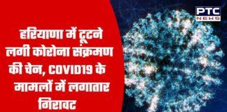 Chain of corona infection started breaking in Haryana
