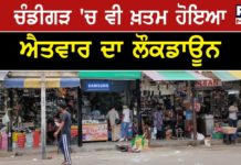 Chandigarh lockdown : Sunday's lockdown ends in Chandigarh, all shops to be open all week