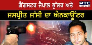 Gangster Jaipal Bhullar and Gangster Jaspreet Singh Jassi Encounter by Punjab police in Kolkata