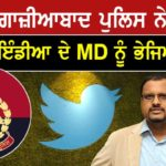 Ghaziabad police send legal notice to Twitter India MD over viral video of Loni assault case