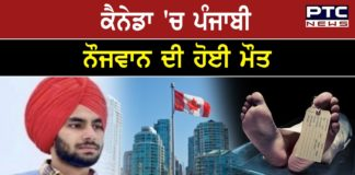 22-year-old Punjabi man has died after drowning at Vaisakha Beach in Canada