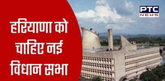 Haryana needs new Vidhansabha
