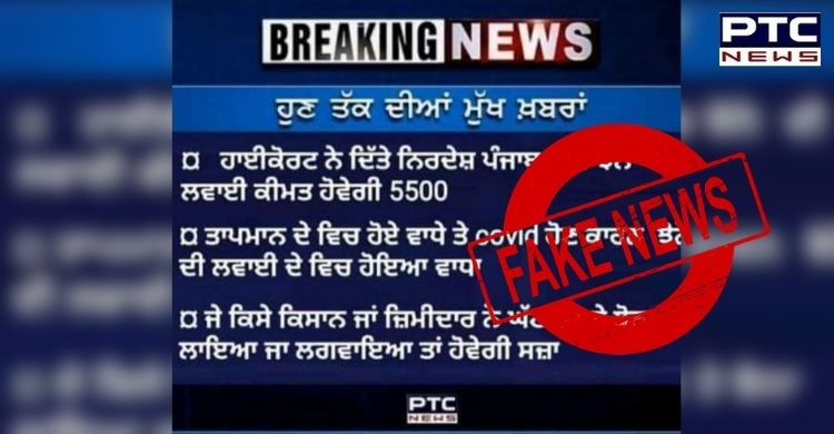 Cost of paddy sowing: Various types of news often go viral on social media one such story is going viral under the name of PTC News.