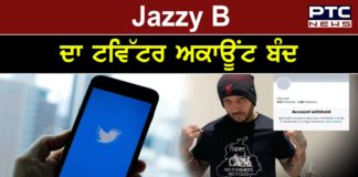Punjabi Singer Jazzy B's Twitter Account Blocked On Government Request