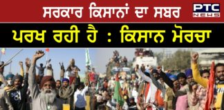 200 days completed on the Delhi border of the Kisan Andolan