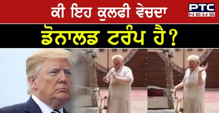 Donald Trump's Lookalike Spotted Selling Kulfi In Pakistan In A Melodious Way