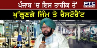 Gym and restaurant reopen : Punjab CM Extends covid curbes to june 15 , but orders graded relaxations from tomorrow