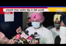 MP Ravneet Bittu appeared before the Punjab State Commission for Scheduled Castes