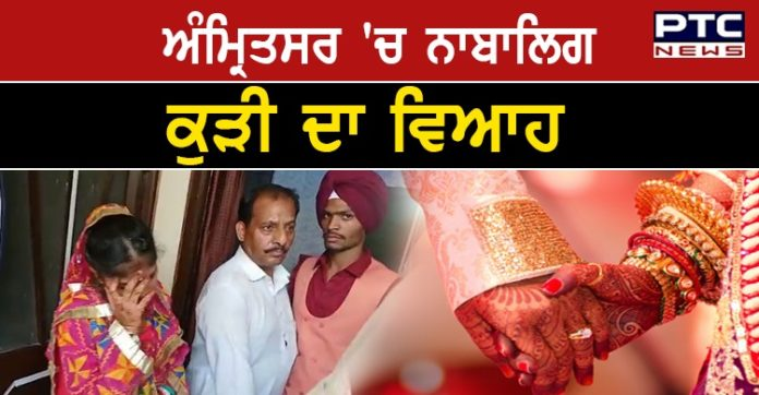 Amritsar police stopped marriage of minor girl at Mohkampura police station, send girl to child home
