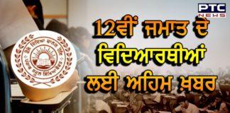 Punjab School Education Department Big decision taken regarding examinations of 12th class practical subjects