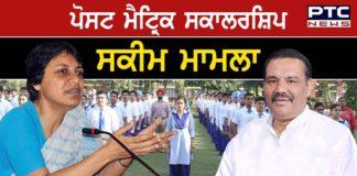 Post Matric Scholarship Scheme Issue : National SC Commission summons Punjab Chief Secretary to Delhi