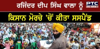 Sanyukt Kisan Morcha suspend farmer union leader Rajinder deep singh wala for one week