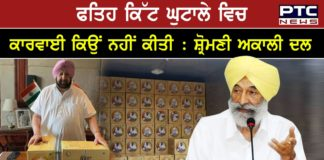 SAD asks CM to tell Pbis why no action being taken in Fateh kit scam even after company responsible for supply of kits was found running from a cold store