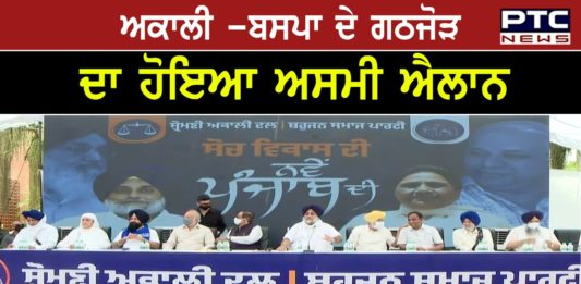 SAD and BSP between Alliance Announcement Regarding Punjab Assembly elections of 2022