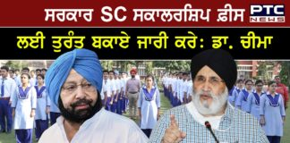 SAD condemns Cong govt for not releasing Rs 1,549 crore meant to cover fee of SC scholarship scheme