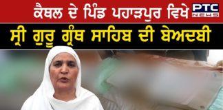 Haryana : SGPC takes notice of Beadbi of shri guru granth sahib ji at village Paharpur of Kaithal