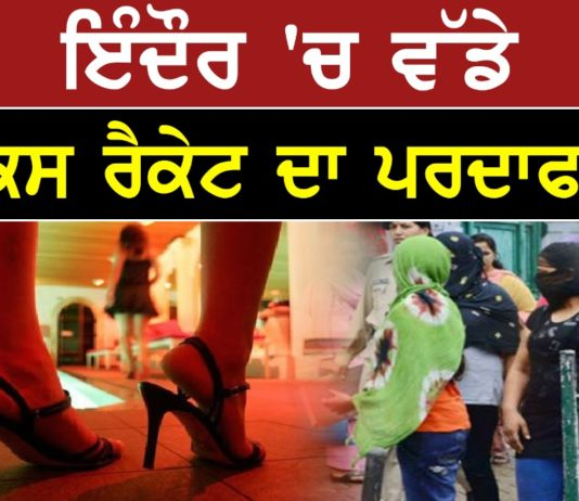 Sex racket busted in Indore , sex racket in indore hotel , two hyderabadi girls arrested