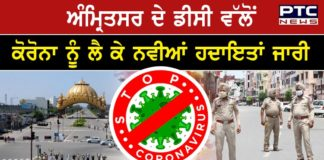 Amritsar Deputy Commissioner issues new instructions regarding opening of shops and Sunday Curfew ,read complete News