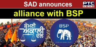SAD-BSP alliance confirmed! BSP to contest on 20 seats