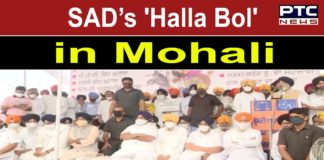 SAD holds 'dharna' outside residence of Captain Amarinder Singh in Mohali