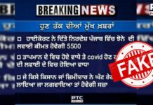 News regarding cost of paddy sowing, circulated under name of PTC News, is FAKE