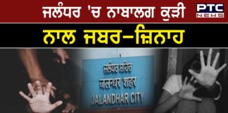 13-year-old girl gang rape after kidnapped near home in Jalandhar