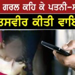 UP : Picture of wife and sister in law has gone viral as a call girl by husband in Meerut