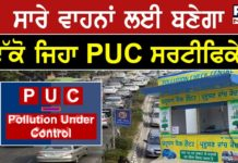 PUC New Rule : Centre Makes Pollution Check Certificate For All Vehicles Uniform Across India