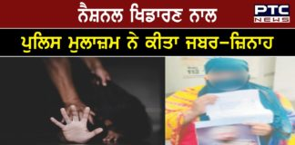 Punjab Police Employees raped the national player 12 times by pretending to get Govt job