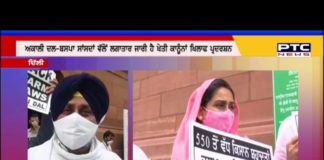 Akali Dal-BSP MPs continue to protest against agriculture laws