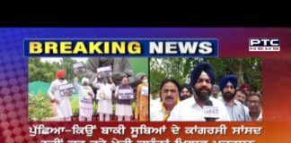 Is agriculture law just a Punjab issue for Congress like BJP?