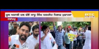 Youth Akali Dal protests against Sadhu Singh Dharamsot in Chandigarh