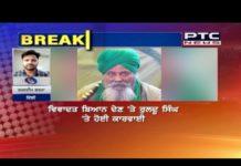 Ruldu Singh suspended for 15 days