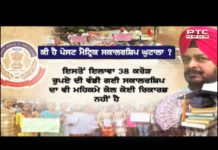 Sadhu Singh Dharamsot's troubles in post-matric scholarship scam